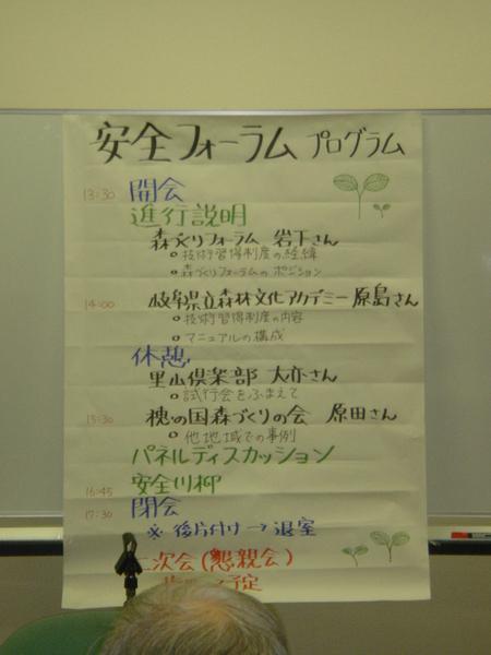 講習会「より安全な森林ボランティア作業のために」     in  大阪YMCA会館_c0108460_1746471.jpg