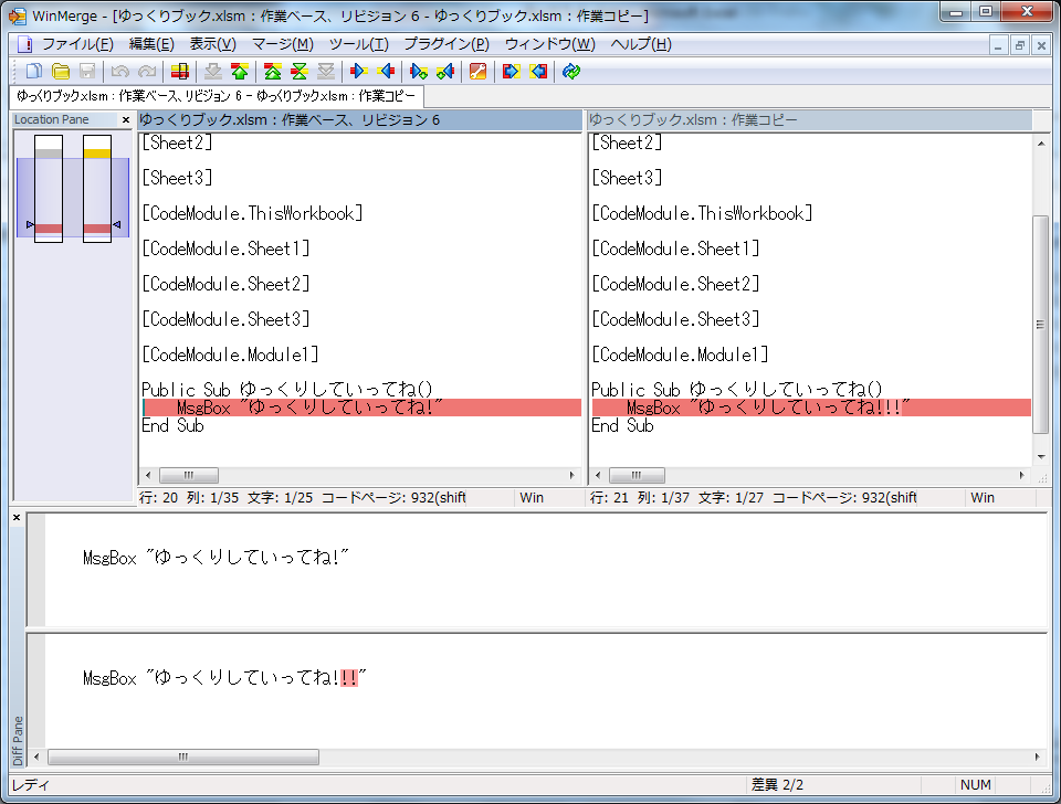 ExcelVBAでのバージョン管理 : 実験ぶろぐ(仮)試供品