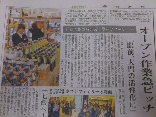 4月13日に東急ハンズドラッグストアオープン_b0106766_20122178.jpg