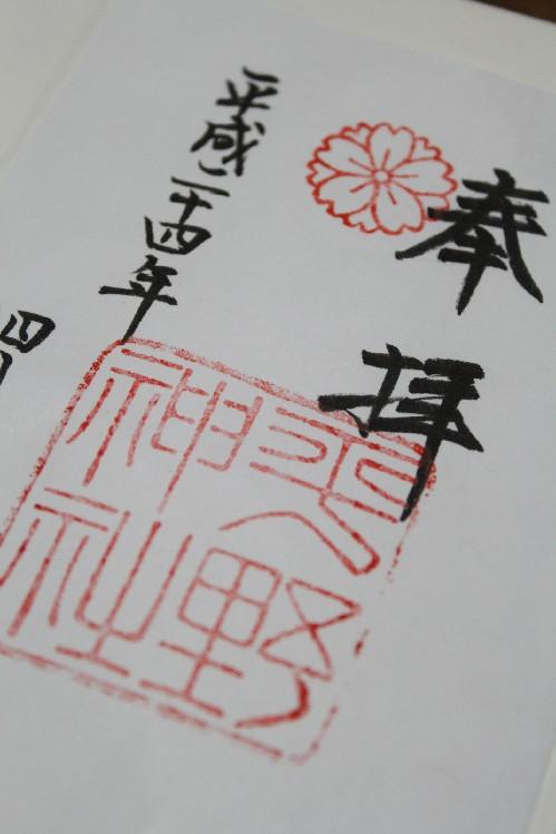 御朱印(平野神社)_c0180971_23533418.jpg