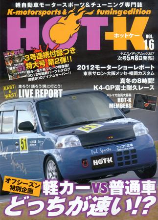 『HOT-K』に掲載されました_c0217582_21494017.jpg
