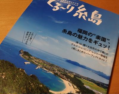 糸島_f0232994_14081.jpg