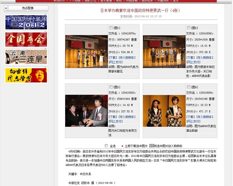 日本举办晚宴欢迎中国政府特使蔡武一行新闻图片四张由中新图片网发表_d0027795_118750.jpg