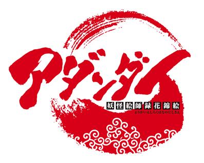 ゲッサン5月号「鉄楽レトラ」本日発売_f0233625_21455549.jpg