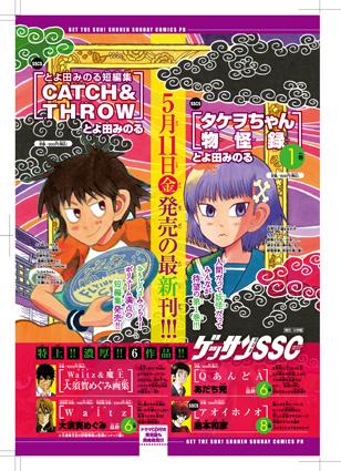 ゲッサン5月号「鉄楽レトラ」本日発売_f0233625_21462335.jpg