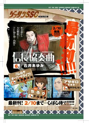 ゲッサン5月号「鉄楽レトラ」本日発売_f0233625_21462936.jpg