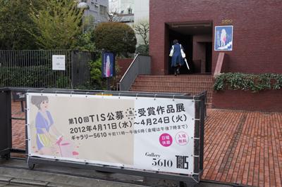 「第10回TIS公募受賞作品展」が開催中です。_f0171840_1456510.jpg