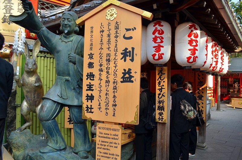 縁結びの神様 「地主神社」_e0237645_16164995.jpg
