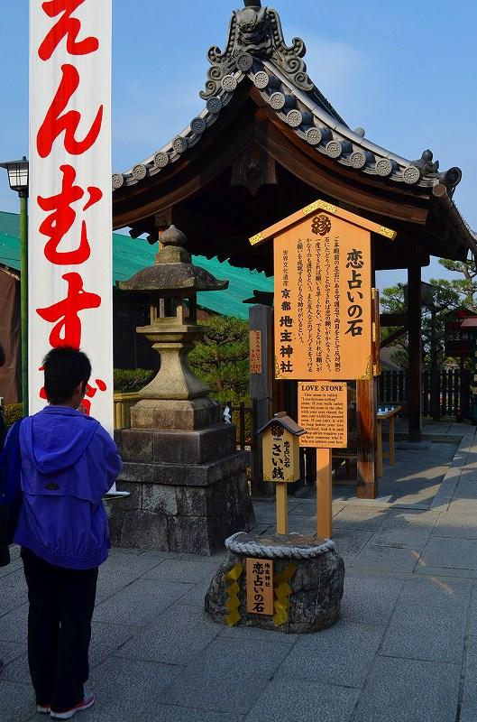 縁結びの神様 「地主神社」_e0237645_16171428.jpg