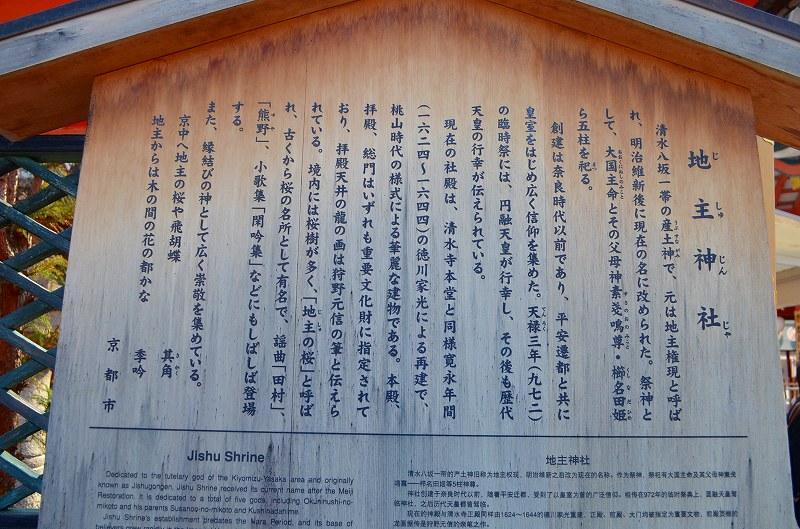 縁結びの神様 「地主神社」_e0237645_1617195.jpg
