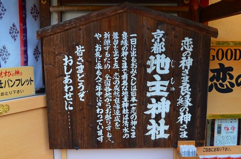 縁結びの神様 「地主神社」_e0237645_1618514.jpg