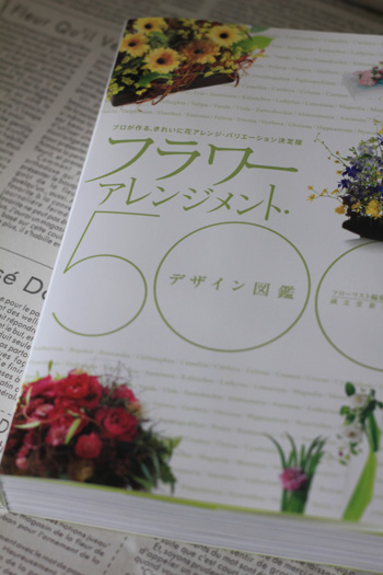 フローリスト「フラワーアレンジメント・デザイン図鑑500」掲載のお知らせ_e0158653_21592763.jpg