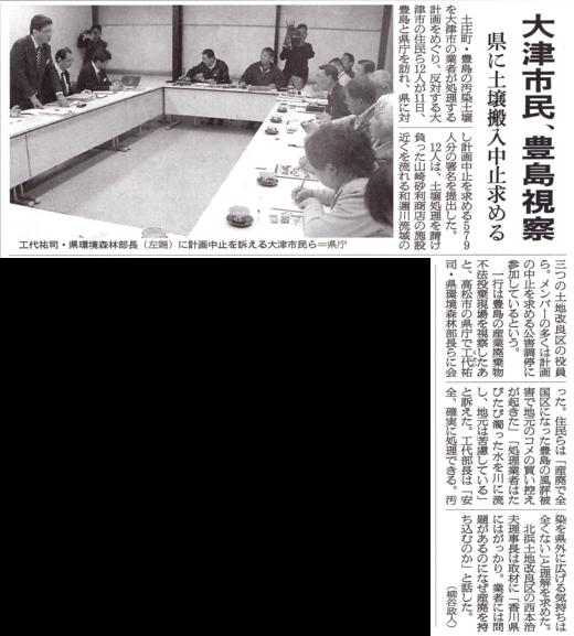 香川の産廃問題 豊島汚染土 受け入れもめる。7 #大津#otsu #shiga_b0242956_2117842.png