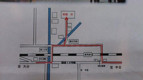 """茶房""""伴""""(ばん)_d0230676_16525545.jpg"""