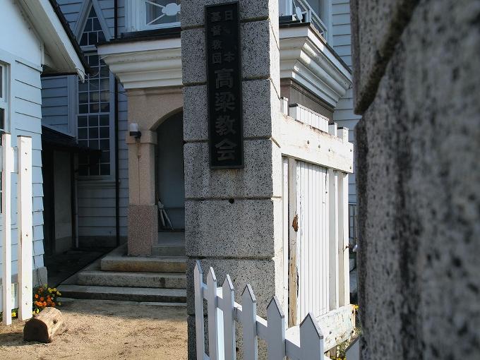 日本基督教団高梁教会_f0116479_1251683.jpg