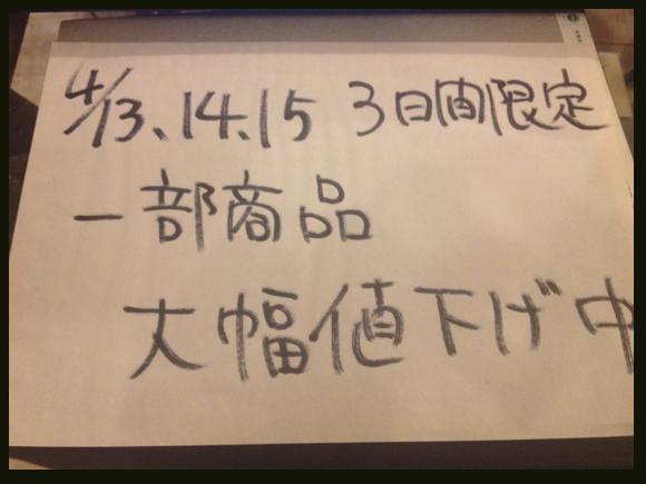明日から三日間 セール!!_e0243096_1961770.jpg