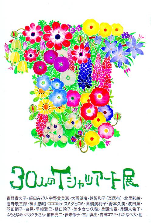 30人のTシャツアート展-1_f0106896_19275616.jpg