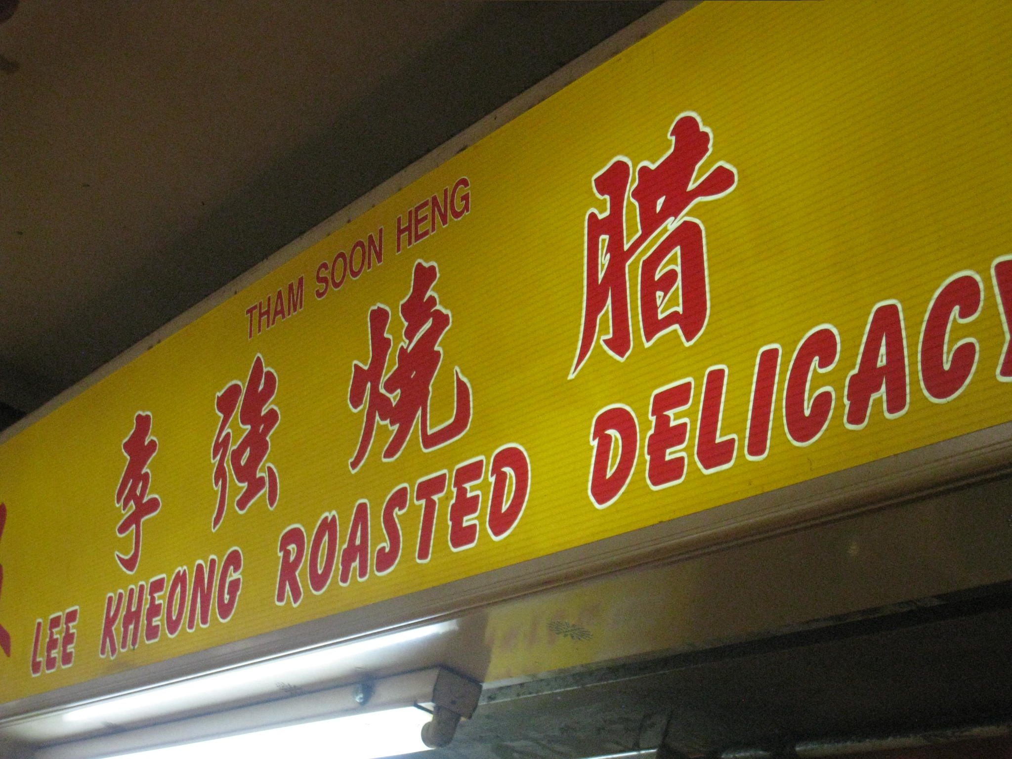 Lee Kheong Roasted Delicacy(People\'s Park FC)_c0212604_6315932.jpg