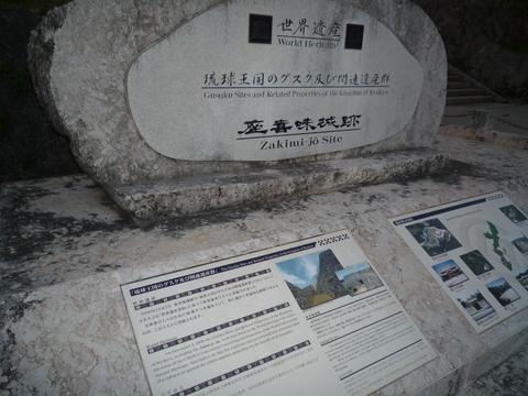 沖縄の世界遺産_b0176010_1358489.jpg
