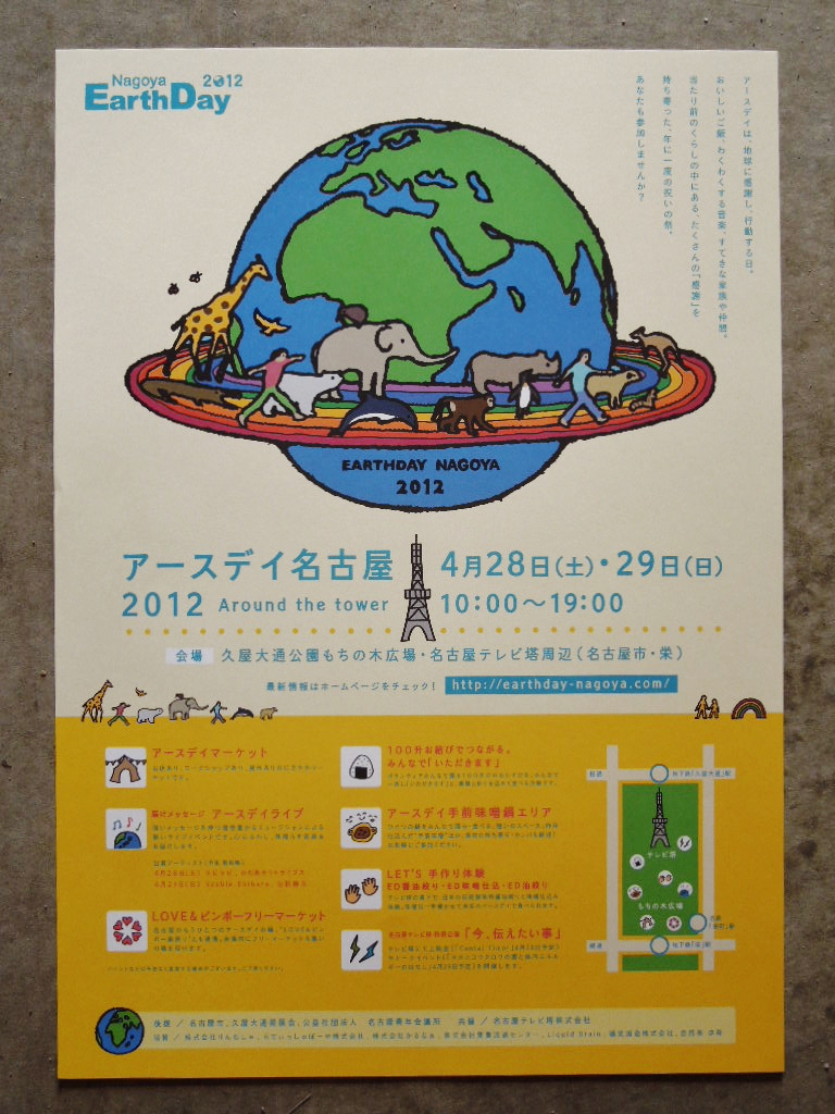 「アースデイ名古屋2012 Around the tower」_a0120513_1950467.jpg