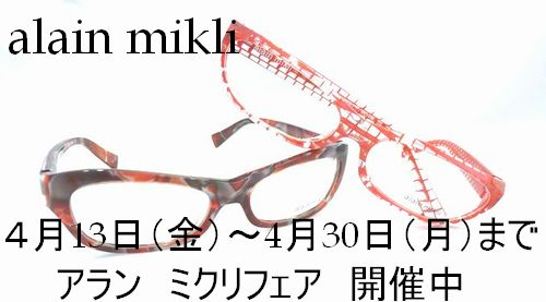 本日から4月30日まで、alain mikliフェア 開催中!!     by 塩山店_f0076925_1662522.jpg