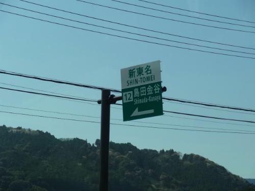 新東名_a0253729_13305650.jpg