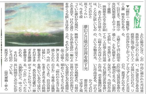 新潟日報アートピックス『山崎計二*萩尾紅子 二人展』_d0178448_11412638.jpg