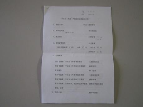宅建芦屋地区総会_f0205367_13271664.jpg