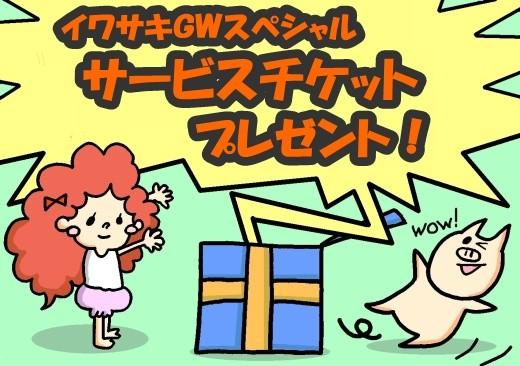 イワサキ2012GWサービスチケットキャンペーン_b0163075_1705263.jpg