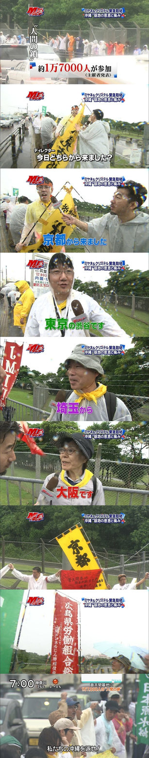 沖縄「オスプレイ反対!絶対落ちる」→「北朝鮮のミサイルに騒ぎすぎ。落ちるかどうかわからないのに」
