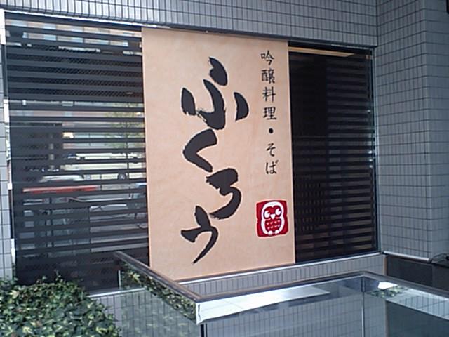 ふくろう様_b0105987_1352013.jpg