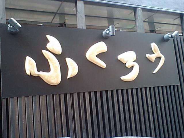 ふくろう様_b0105987_135384.jpg