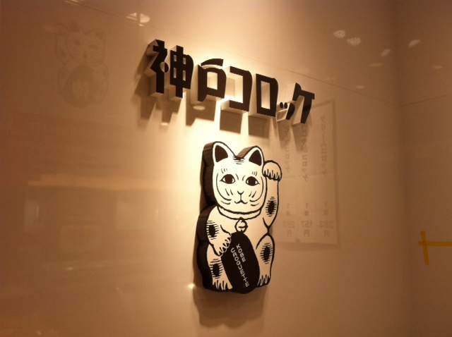 神戸コロッケ様_b0105987_15323544.jpg