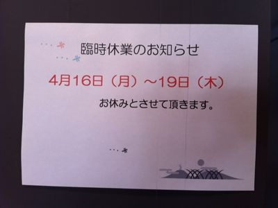 連休のお知らせ_c0229192_12475984.jpg