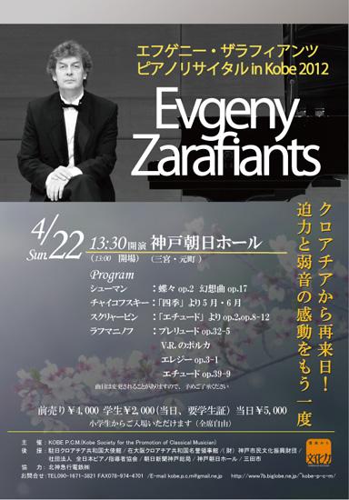 エフゲニー・ザラフィアンツ ピアノリサイタル_b0208495_23285186.jpg