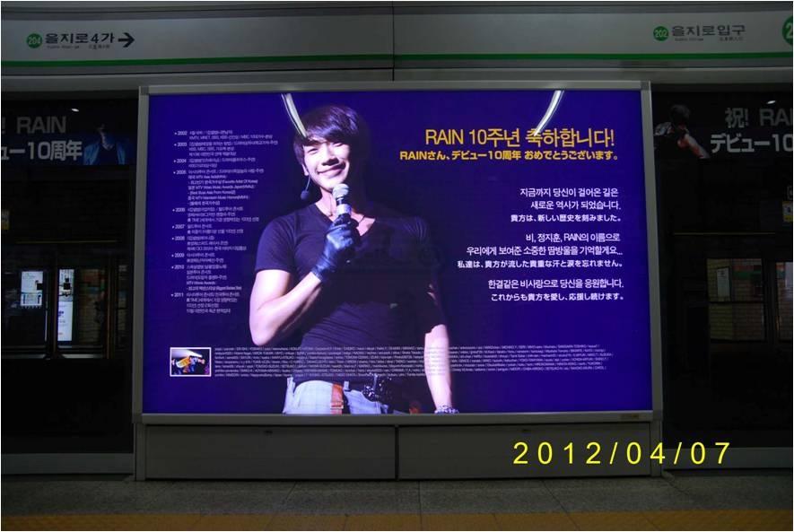 2011 RAIN CHARITY LIVE CONCERT IN JAPAN」DVD_c0047605_7451558.jpg