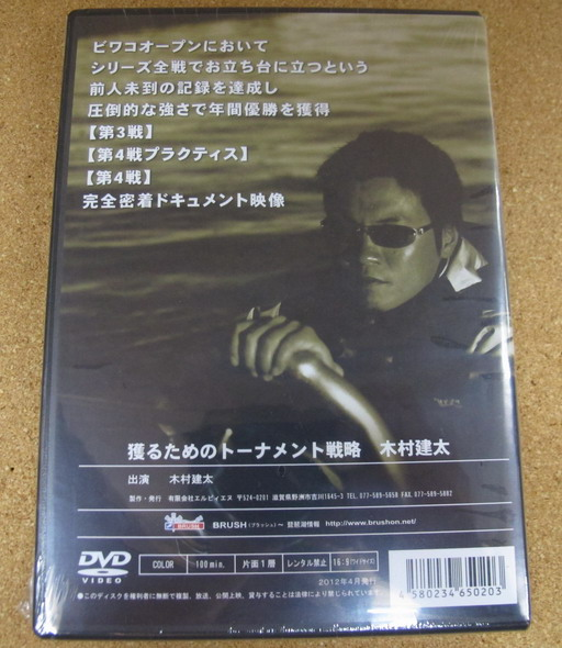 LBN ブラッシュ キムケン DVD 獲るための・・・NEW_a0153216_1242111.jpg
