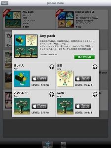 """""""Any""""が、iPhone/iPad向け音楽シミュレーションアプリ「jubeat plus」で楽曲packを配信開始!!_e0025035_154550100.jpg"""