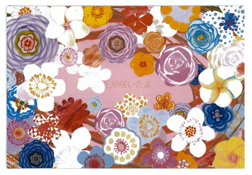 『花が咲いたよ』山口達己・絵画・写真展のDMです_d0178448_11442843.jpg