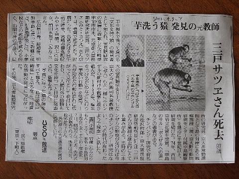 サルの料理法を発見した人_b0141773_224783.jpg