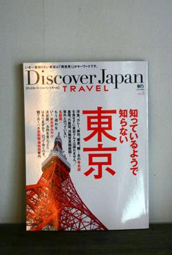 Discover Japan_b0120278_12255290.jpg
