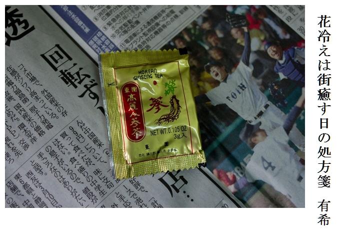 高麗人参茶_a0248481_2322272.jpg