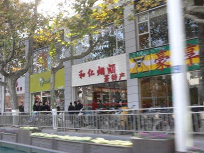 中国出張2010年11月(III)-第四日目-初南京も食べるだけ_c0153302_15253434.jpg