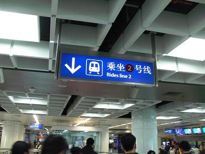 中国出張2010年11月(III)-第四日目-初南京も食べるだけ_c0153302_15282772.jpg