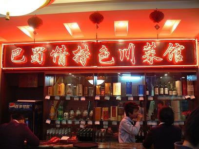 中国出張2010年11月(III)-第四日目-初南京も食べるだけ_c0153302_15311526.jpg