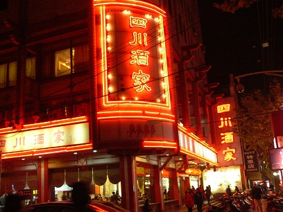 中国出張2010年11月(III)-第四日目-初南京も食べるだけ_c0153302_1531652.jpg
