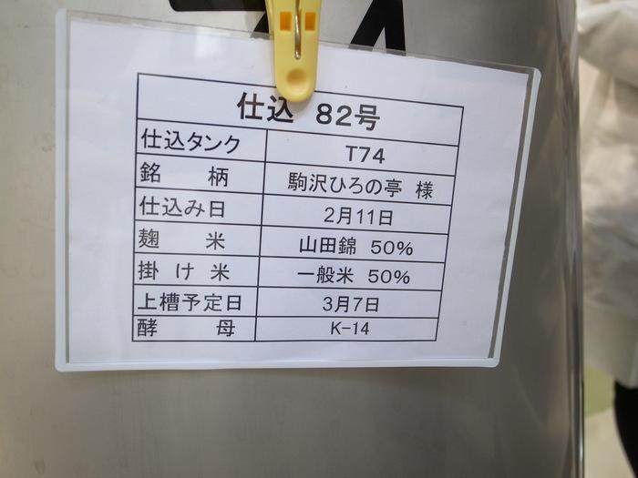 蓬莱泉オーダーメイド酒_f0223603_203258.jpg