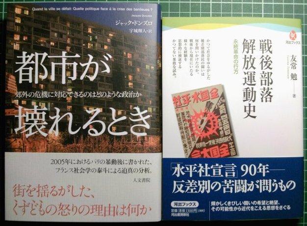 注目新刊:『戦後部落解放運動史』『都市が壊れるとき』_a0018105_1847749.jpg
