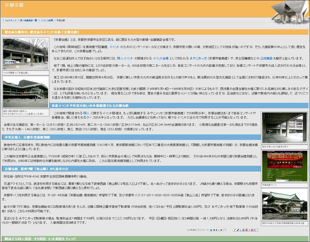 2006-06-26 京都会館-「同人用語の基礎知識」_d0226819_825039.jpg