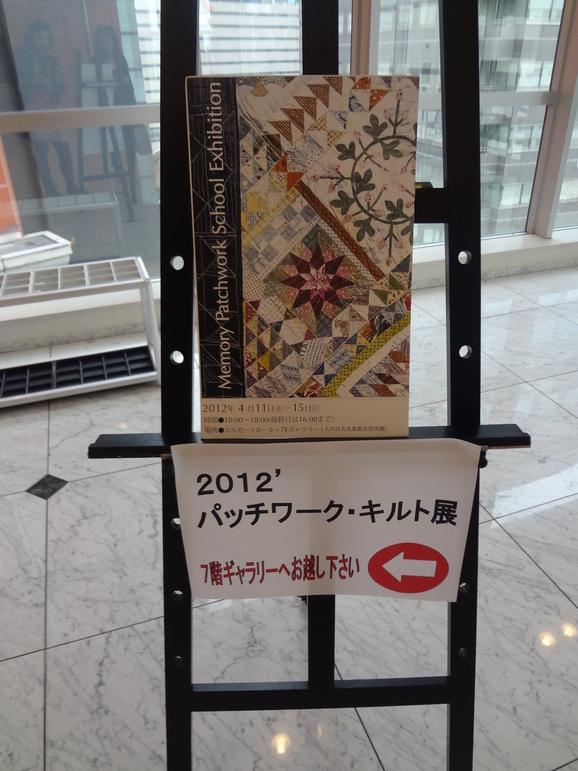 パッチワーク展示会in福岡♪~その2~_d0219834_2148280.jpg